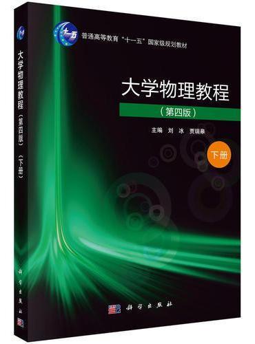 大学物理教程(第四版)(下册)