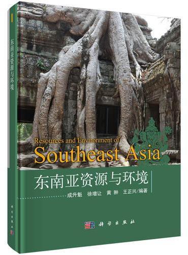 东南亚资源与环境