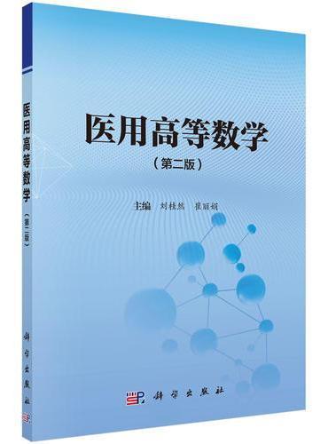 医用高等数学(第二版)