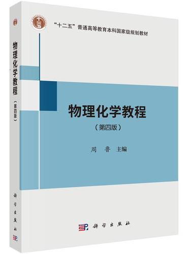 物理化学教程(第四版)