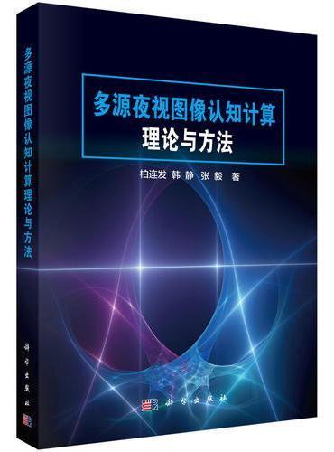 多源夜视图像认知计算理论与方法