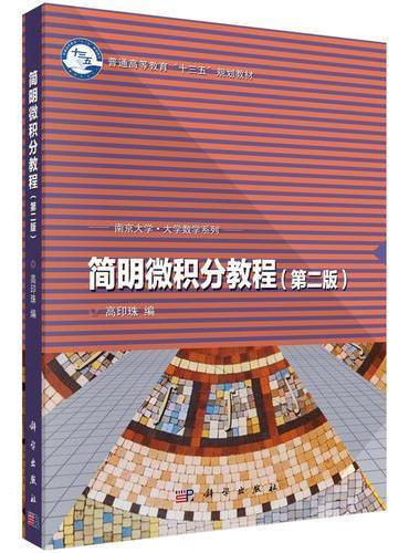 简明微积分教程(第二版)