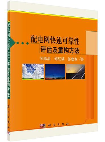 配电网快速可靠性评估及重构方法