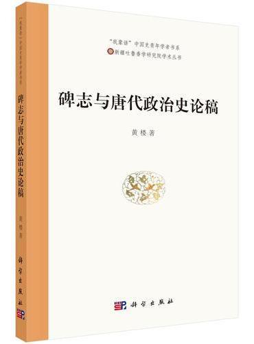 碑志与唐代政治史论稿