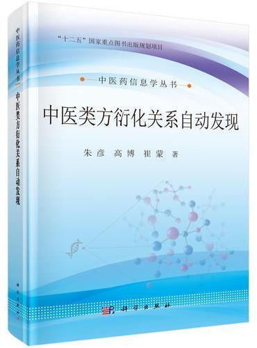 中医类方衍化关系自动发现