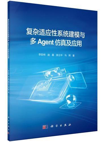 复杂适应性系统建模与多Agent仿真及应用