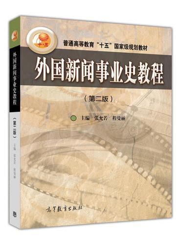 外国新闻事业史教程(第二版)