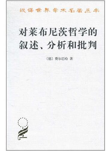 对莱布尼茨哲学的叙述.分析和批判(汉译名著本)