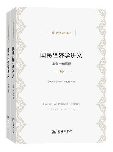 国民经济学讲义(全两卷)(经济学名著译丛)