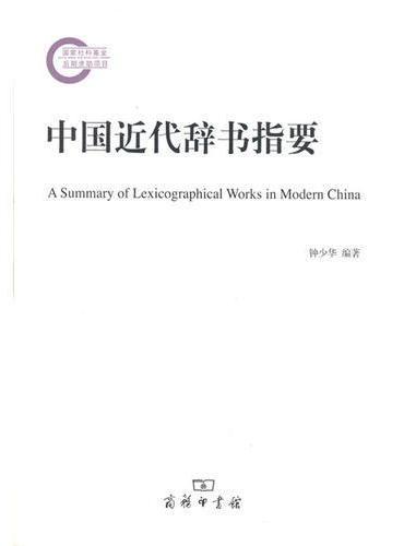 中国近代辞书指要