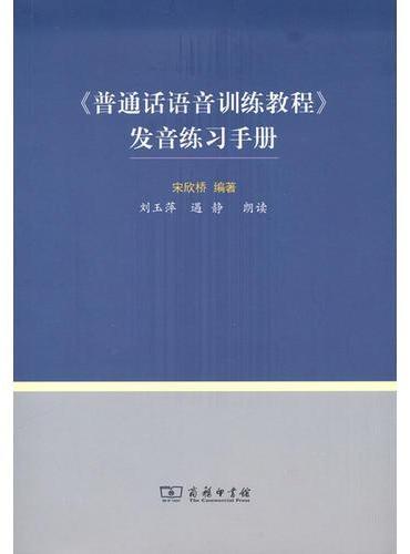 《普通话语音训练教程》发音练习手册