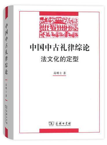 中国中古礼律综论