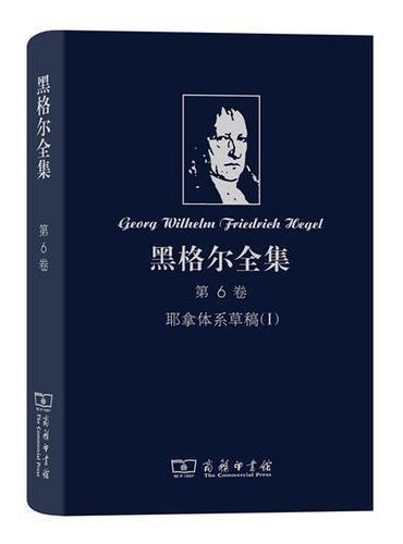 黑格尔全集 第6卷 耶拿体系草稿(I)