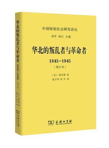 华北的叛乱者与革命者:1845—1945(增订本)(中国秘密社会研究译丛)