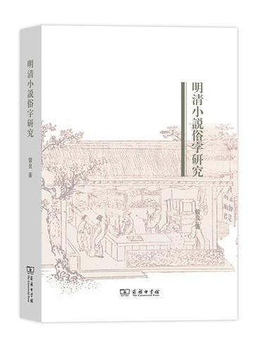 明清小说俗字研究