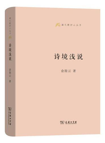 诗境浅说(语文教师小丛书)