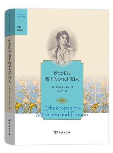 莎士比亚笔下的少女和妇人(莎士比亚风物三部曲)
