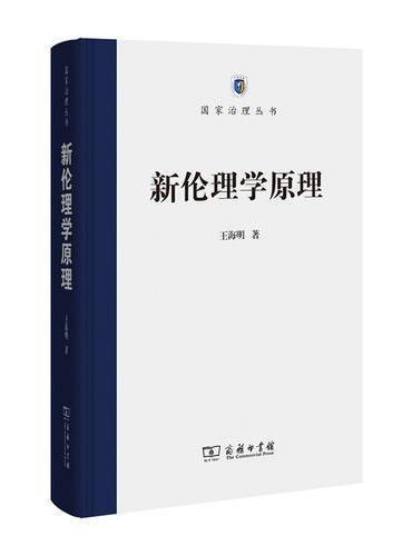 新伦理学原理(国家治理丛书)