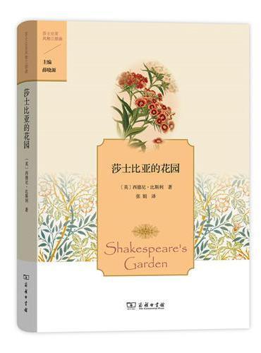 莎士比亚的花园(莎士比亚风物三部曲)