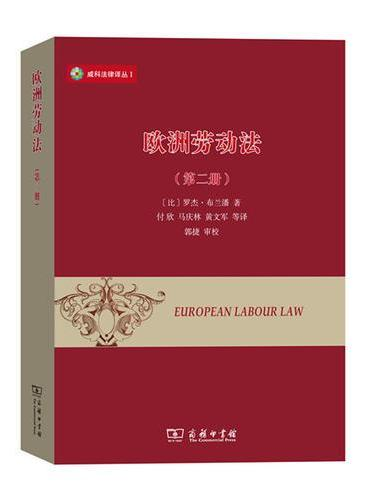 欧洲劳动法(第二册)