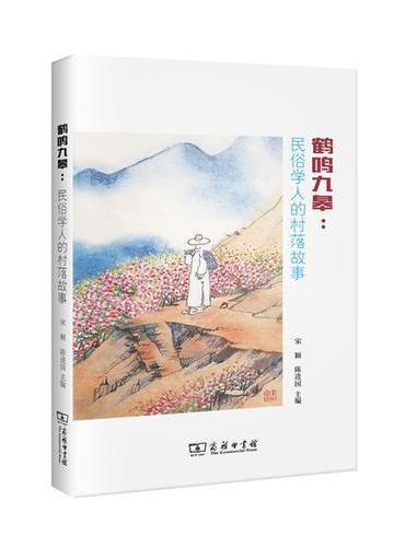 鹤鸣九皋:民俗学人的村落故事