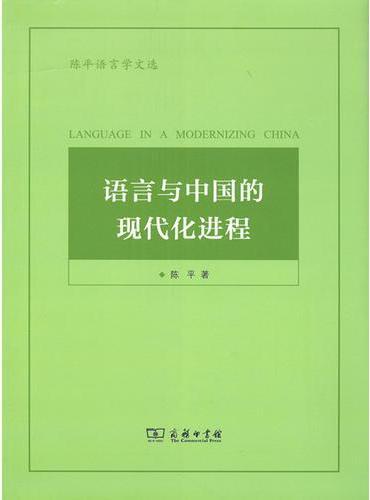 语言与中国的现代化进程(陈平语言学文选)