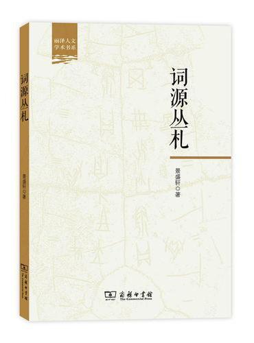 词源丛札(丽泽人文学术书系)