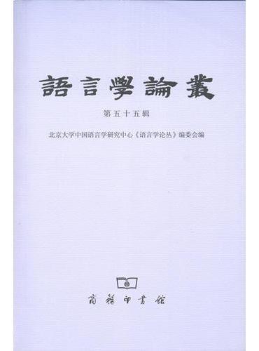 语言学论丛(第55辑)
