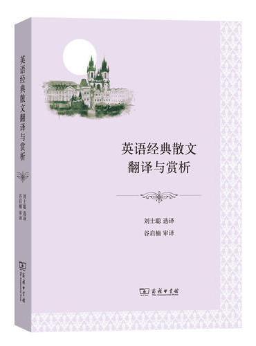 英语经典散文翻译与赏析