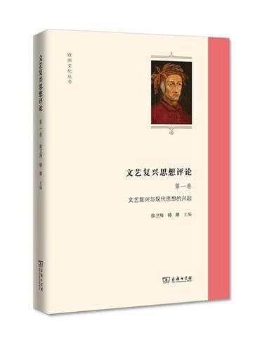 文艺复兴思想评论(第一卷):文艺复兴与现代思想的兴起(欧洲文化丛书)