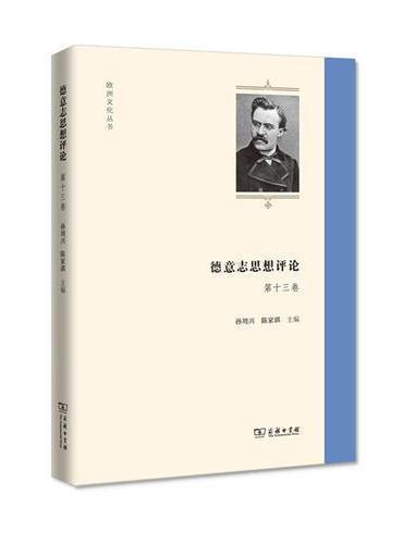 德意志思想评论(第十三卷)(欧洲文化丛书)