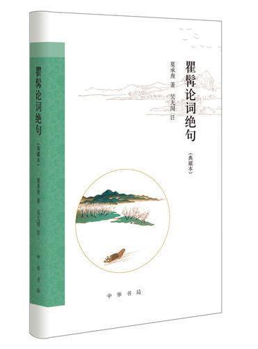 瞿髯论词绝句(典藏本)(跟大师学诗词)