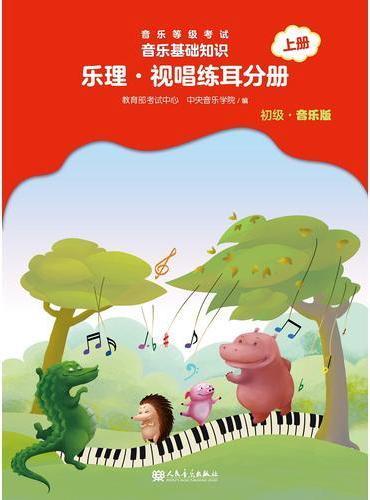 音乐等级考试 音乐基础知识 乐理·视唱练耳分册(初级·音乐版)上册