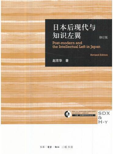 日本后现代与知识左翼