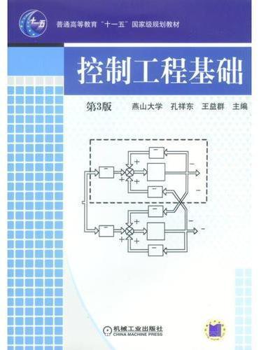 控制工程基础 第3版