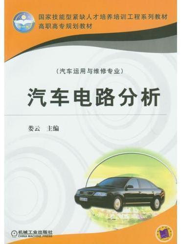 汽车电路分析