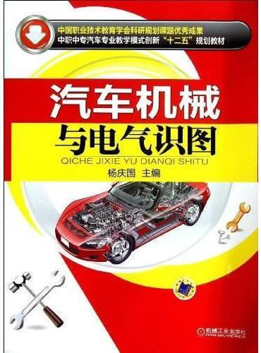 汽车机械与电气识图