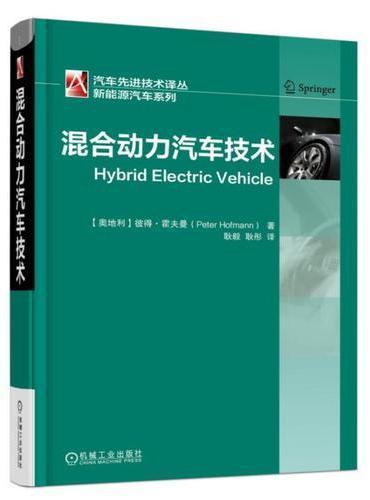 混合动力汽车技术