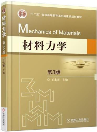 材料力学 第3版
