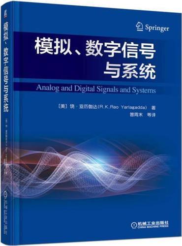 模拟、数字信号与系统