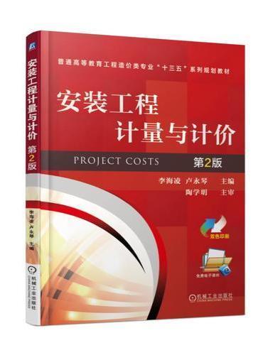 安装工程计量与计价 第2版
