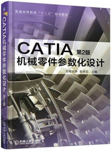 CATIA机械零件参数化设计 第2版