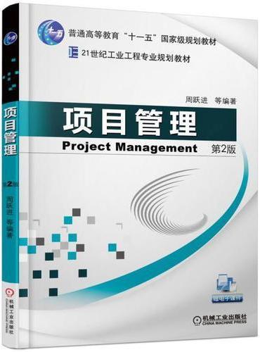 项目管理 第2版
