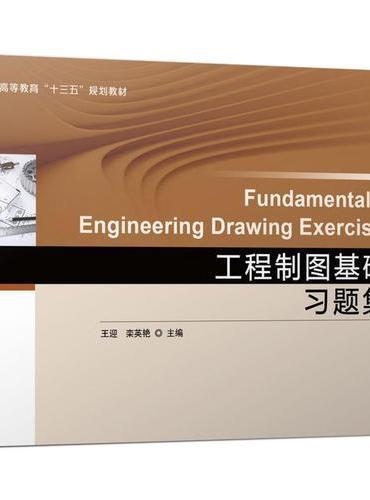 工程制图基础习题集