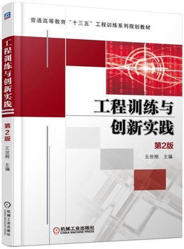 工程训练与创新实践 第2版