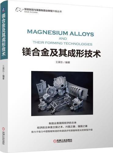 镁合金及其成形技术