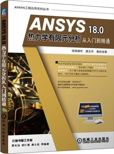ANSYS 18.0 热力学有限元分析从入门到精通