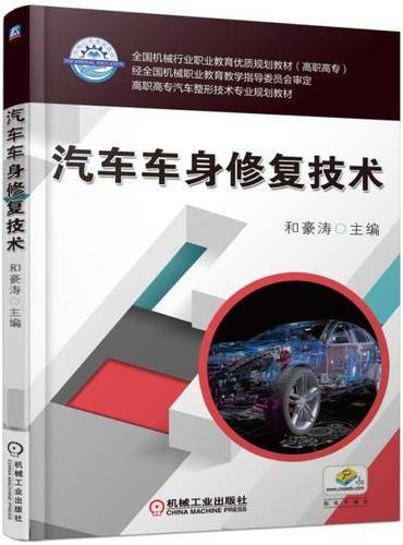 汽车车身修复技术