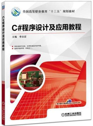 C#程序设计及应用教程