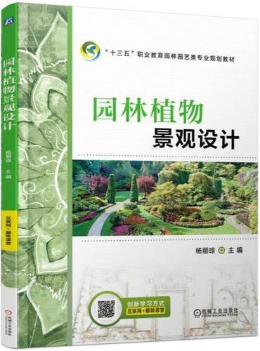 园林植物景观设计